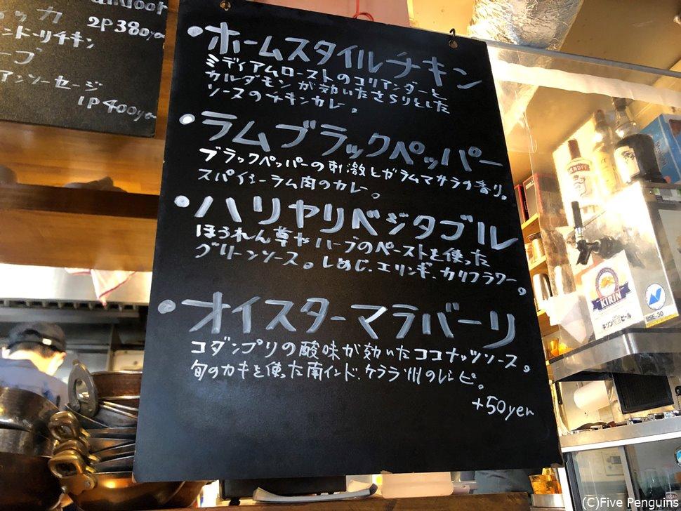 黒板に書かれているのはカレーの種類。どれも美味しそう!期待が高まる。