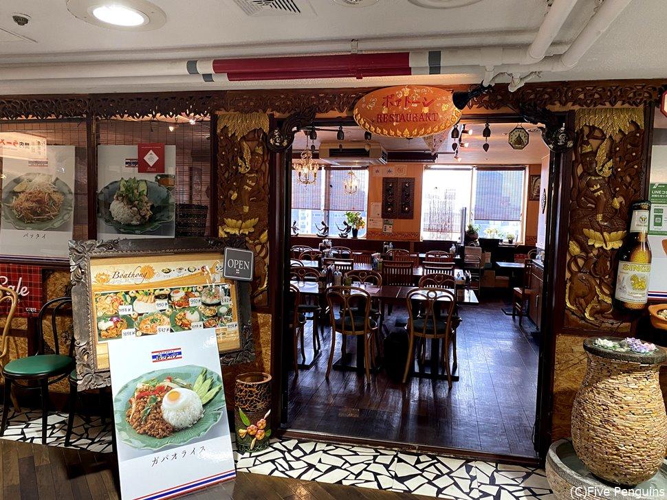 タイ料理屋 ボアトゥン 入口