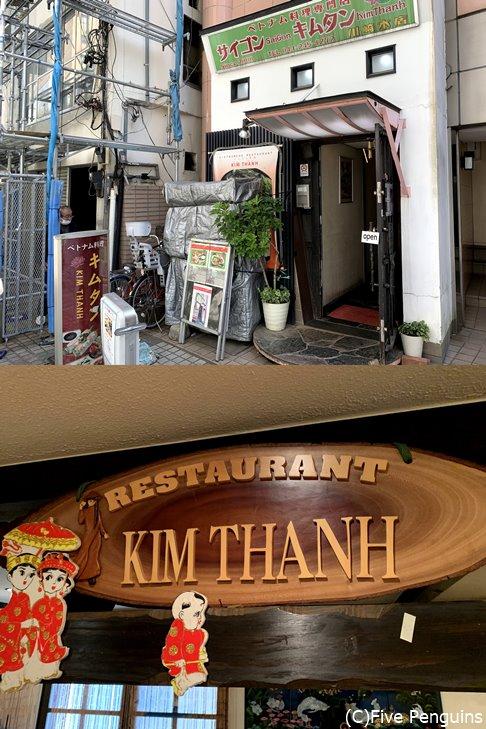 ベトナムレストラン「キムタン」