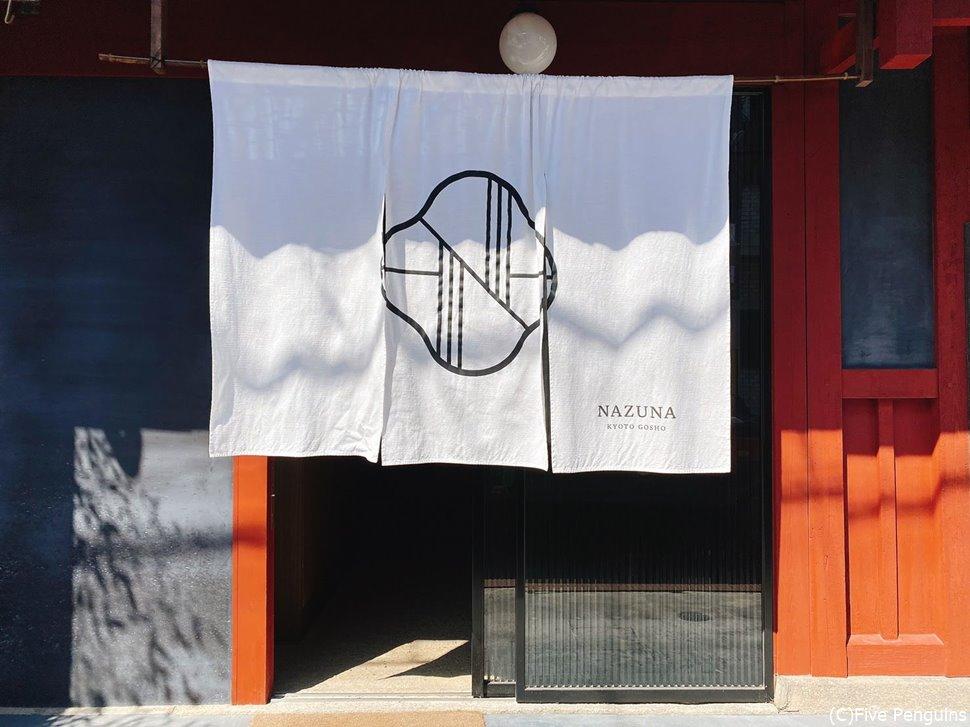 NAZUNAの表玄関