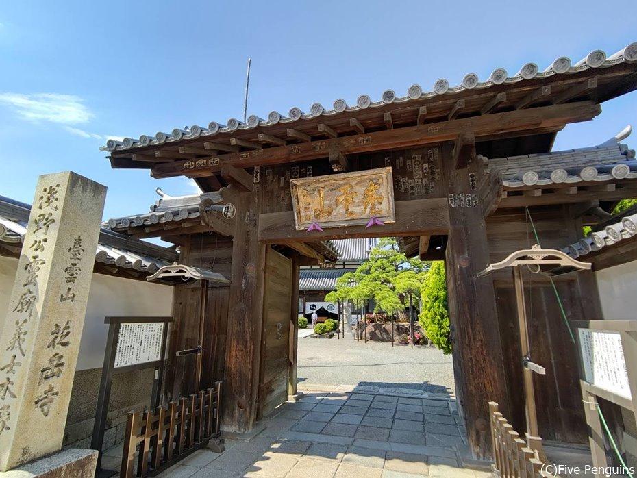 赤穂藩士の菩提寺である花岳寺はすぐ横