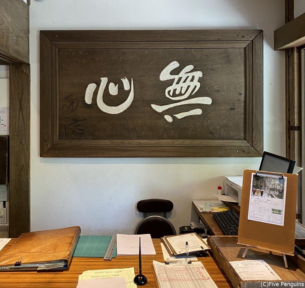 お昼時になるとひっきりなしに人が来る入口に菅原通西氏の「無心」の文字
