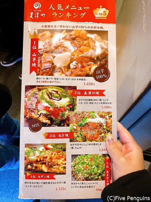 メニュー表。山芋焼と美津の焼が人気を二分しているそう。