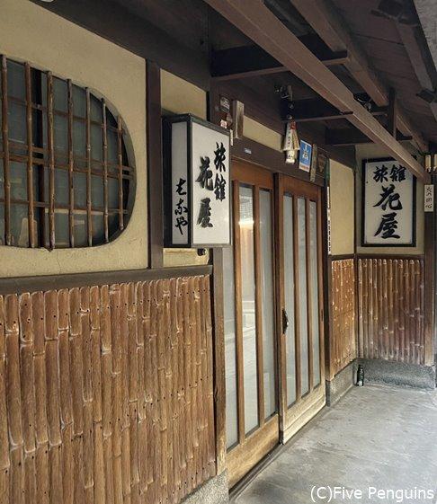 四条から下がって1分とは思えない風情のある宿の入口、目の前には豆腐の名店「近喜」の店も