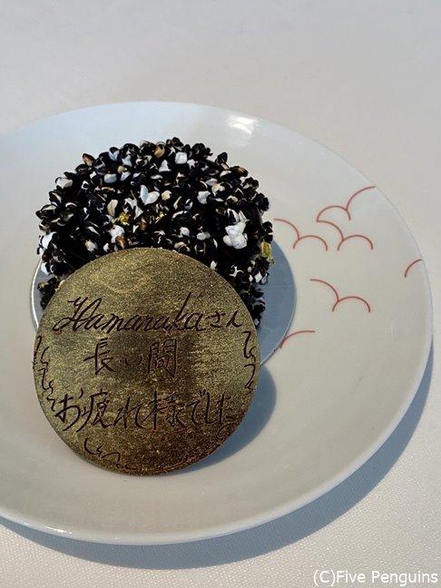 定年のお祝いとお伝えしたらデザートとは別にレストランが小さなケーキを作ってくれました